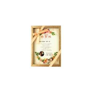 ウェディング ブライダル 結婚式 フラワーボード 両親への感謝状「花飾りBOXタイプA4」お仕立て券|ehon-netcom