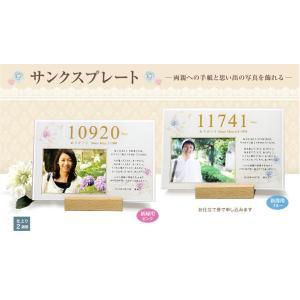 両親への手紙と思い出の写真を飾れる 化粧箱入れ「サンクスプレート 2組セット」お仕立て券|ehon-netcom