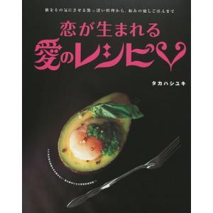 レシピ本 恋が生まれる愛のレシピ タカハシユキ バーゲンブック|ehon