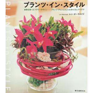 バーゲンブック プランツ・イン・スタイル―鉢物を使ったフラワーデザイン‐プランツ・アレンジメントの作り方とアイデア|ehon