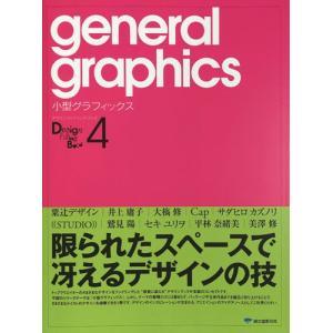 バーゲンブック 小型グラフィックス|ehon