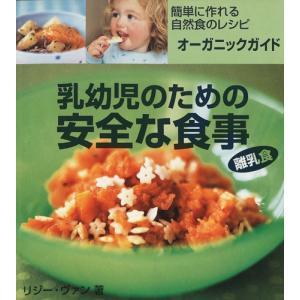 レシピ本 バーゲンブック 乳幼児のための安全な食事―簡単に作れる自然食のレシピ、オーガニックガイド|ehon