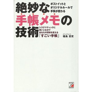 バーゲンブック 絶妙な手帳メモの技術|ehon