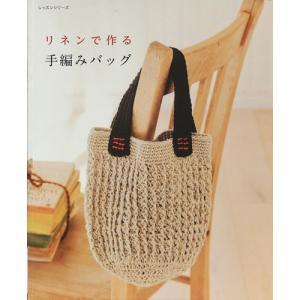 バーゲンブック リネンで作る手編みバッグ|ehon