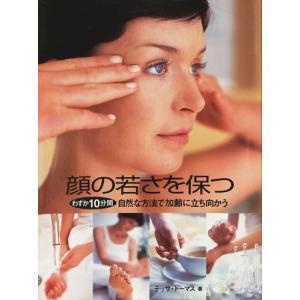 顔の若さを保つ テッサ・トーマス 美容・健康 バーゲンブック|ehon