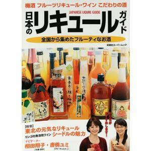レシピ本 日本のリキュールガイド お酒 ドリンク バーゲンブック|ehon