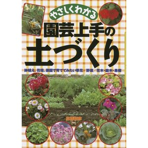 バーゲンブック やさしくわかる園芸上手の土づくり|ehon