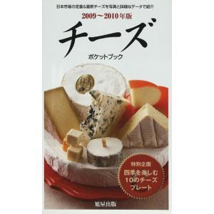 チーズ ポケットブック 2009~2010年版 発酵食 バーゲンブック|ehon