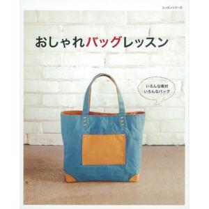 バーゲンブック おしゃれバッグレッスン―いろんな素材いろんなバッグ|ehon