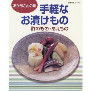 定番の母の味からアレンジレシピまでおいしくて、飽きのこない日本の味を紹介!季節を味わう旬の素材を、手...