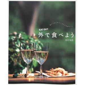 レシピ本 外で食べよう 岡本信彦 バーゲンブック|ehon