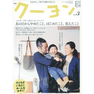 バーゲンブック 月刊 クーヨン 2012年 03月号 ehon