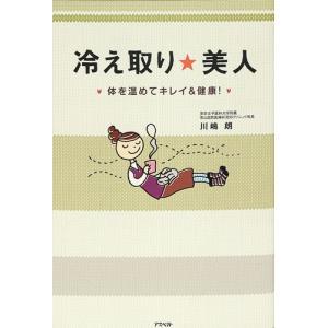 バーゲンブック 冷え取り☆美人 体を温めてキレイ&健康!|ehon