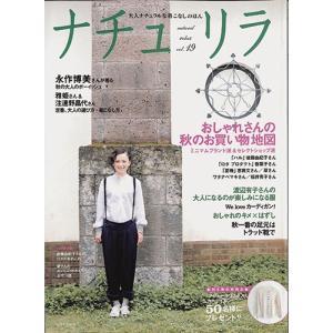 ナチュリラ vol.19 ファッション バーゲンブック|ehon