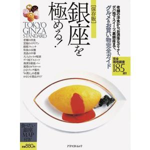 レシピ本 [保存版] 銀座を極める! グルメ バーゲンブック|ehon