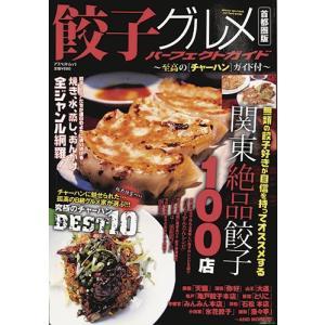 レシピ本 餃子グルメパーフェクトガイド首都圏版 グルメ バーゲンブック|ehon