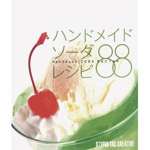 レシピ本 ハンドメイドソーダレシピ88 ドリンク バーゲンブック|ehon