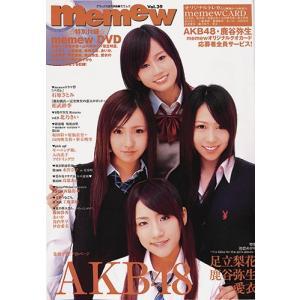バーゲンブック Memew vol.39 巻頭・AKB 48
