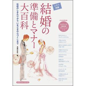 バーゲンブック 結婚の準備とマナー大百科―伝統のしきたりから いまどきの心づくしまで|ehon