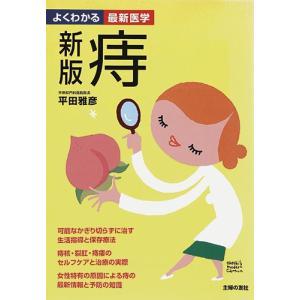 バーゲンブック 痔 (よくわかる最新医学)|ehon