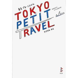 バーゲンブック 東京プチ・トラベル―外国気分のおさんぽ絵日記|ehon