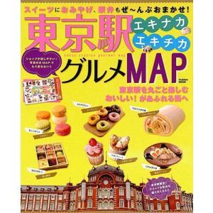 レシピ本 東京駅エキナカ エキチカ グルメMAP  グルメ バーゲンブック|ehon