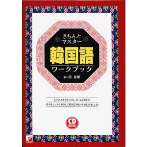 バーゲンブック きちんとマスター 韓国語ワークブック|ehon