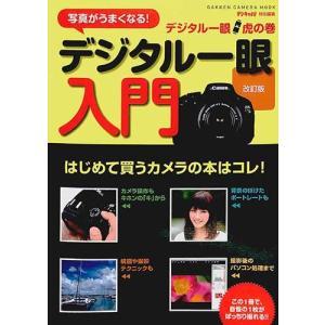 バーゲンブック デジタル一眼虎の巻 デジタル一眼入門改訂版