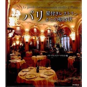 レシピ本 パリ星付きレストランからの招待状  グルメ バーゲンブック|ehon