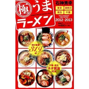 レシピ本 石神秀幸 極うまラーメン2012-2013  グルメ バーゲンブック|ehon