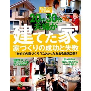 バーゲンブック 20代30代夫婦が建てた家―家づくりの成功と失敗|ehon