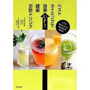 酢は消化を助け、ダイエットに役立つほか、疲労回復やアンチエイジング効果があることはよく知られており、...