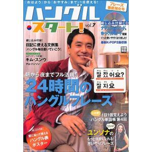 バーゲンブック ハングル・スタート! vol.7|ehon
