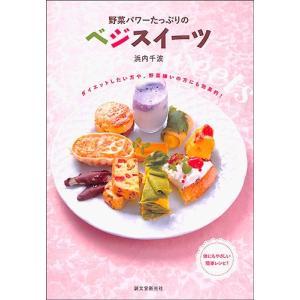 レシピ本 野菜パワーたっぷりのベジスイーツ お菓子 バーゲンブック|ehon