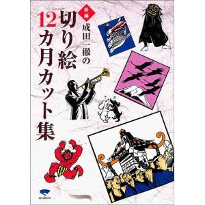 バーゲンブック 新編 成田一徹の切り絵12ヵ月カット集 ehon