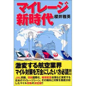 激変する航空業界!マイル対策を万全にしたい方必読!  出版社:USE  サイズ:19×13cm  ペ...