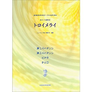 バーゲンブック オンキョウカルテットピース 004 トロイメライ 弦楽四重奏|ehon