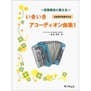 バーゲンブック ?音楽療法に使える? いきいきアコーディオン曲集(1)全曲両手指番号付き|ehon