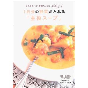 レシピ本 1日分の野菜がとれる「主役スープ」 バーゲンブック|ehon