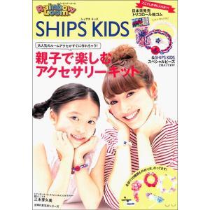 バーゲンブック レインボールーム × SHIPS KIDS 親子で楽しむアクセサリー キット ehon