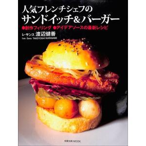 レシピ本 人気フレンチシェフのサンドイッチ&バーガー バーゲンブック|ehon