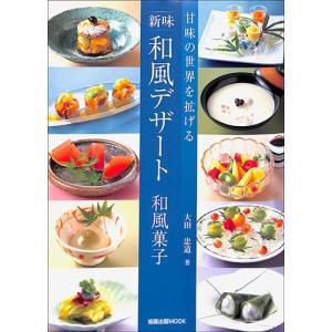 レシピ本 新味 和風デザート 和風菓子 バーゲンブック|ehon