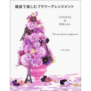 バーゲンブック 雑貨で楽しむフラワーアレンジメント―パリスタイルの花あしらい ehon