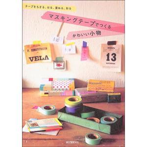 バーゲンブック マスキングテープでつくるかわいい小物―テープをちぎる、はる、重ねる、彩る ehon