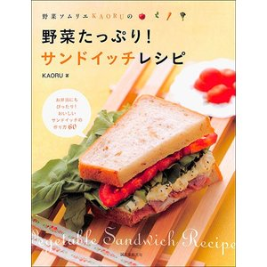レシピ本 野菜たっぷり!サンドイッチレシピ 料理 バーゲンブック|ehon