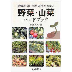 バーゲンブック 野菜・山菜ハンドブック: 栽培技術・利用方法がわかる ehon