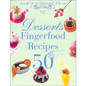レシピ本 フィンガーフード・50のレシピデセール バーゲンブック|ehon