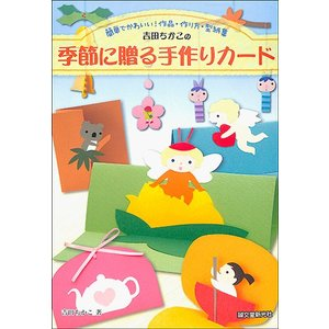バーゲンブック 吉田ちかこの 季節に贈る手作りカード: 簡単でかわいい! 作品・作り方・型紙集 ehon