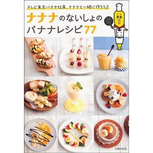 レシピ本 ナナナのないしょのバナナレシピ77 バーゲンブック|ehon