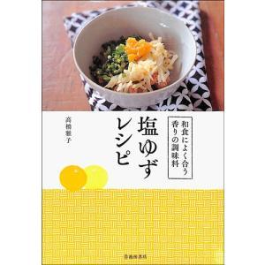 ほっとするおいしさ、おいしい塩ゆずレシピ集!照り焼き、あんかけ、いなり寿司、味噌焼き、茶わん蒸し、酢...